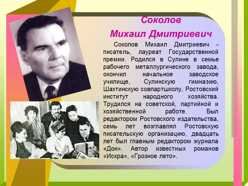 В поисках заработка семья будущего писателя переехала в Ростов-на-Дону. Отец работал грузчиком в порту,