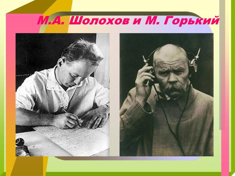 Существует ряд горьковских рассказов, определенно ориентированных на художественную манеру Чехова. Очевидна связь между чеховским