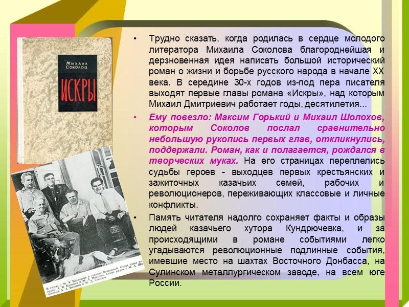 Очерки Максимова пополнили сборники «Волго-Донской канал» (1927), «Энтузиасты культурной революции в горах» (1931), «Аул