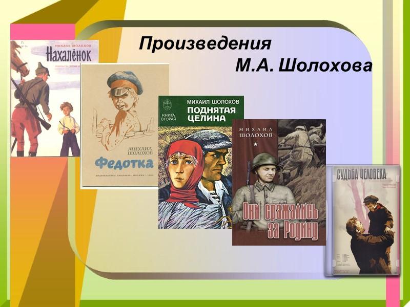 К Горькому пришла всероссийская известность, особенно после того, как в конце 1898 г. был