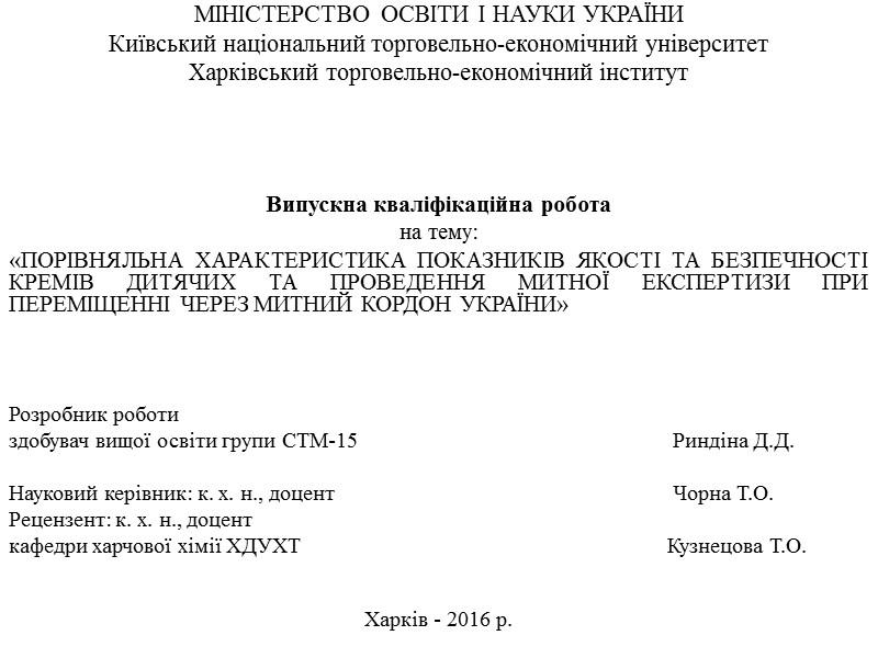 МІНІСТЕРСТВО ОСВІТИ І НАУКИ УКРАЇНИ Київський нацiональний торговельно-економiчний унiверситет Харкiвський торговельно-економiчний iнститут