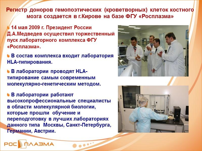 Регистр доноров гемопоэтических (кроветворных) клеток костного мозга создается в г.Кирове на базе ФГУ «Росплазма»