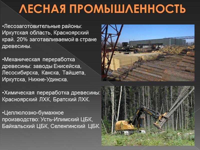 Экономико-географическое положение   Соседство с Западной Сибирью и Дальним Востоком.   Расположен
