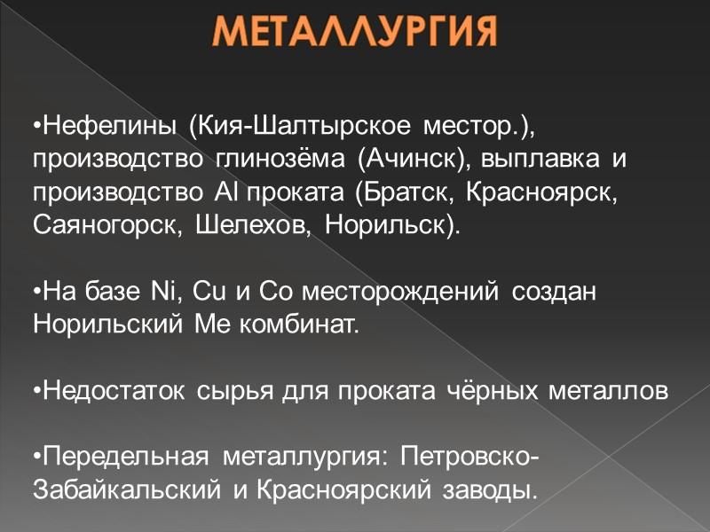 ПРОМЫШЛЕННОСТЬ  ЛЁГКАЯ ПРОМЫШЛЕННОСТЬ Представлена комбинатами по производству тканей в Красноярске (шёлк), Канске (х/б),