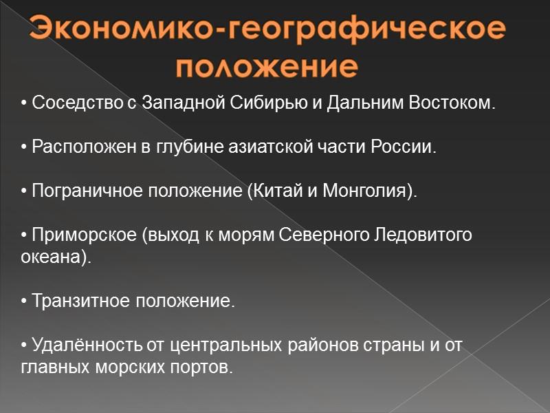 г. НОРИЛЬСК, ТАЙМЫРСКИЙ АО