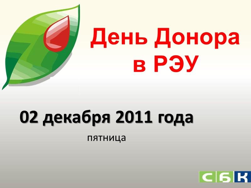 День Донора в РЭУ 02 декабря 2011 года пятница