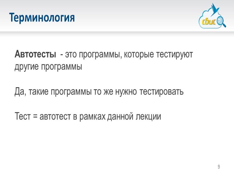 79 BDD Тест «Поиск контрагента»  Открываем страницу по адресу http://online.sbis.ru Авторизовываемся с логином