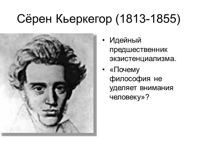 existentialism and mans perspective kierkegaard