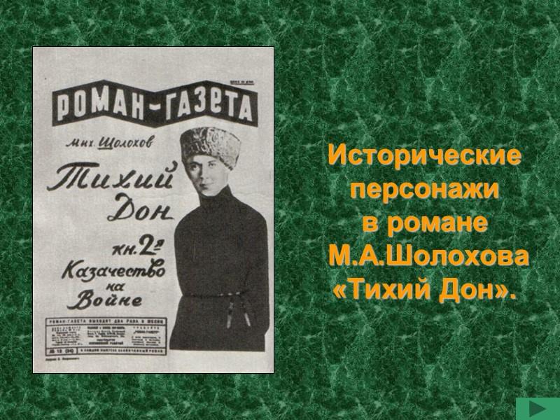Исторические  персонажи  в романе  М.А.Шолохова  «Тихий Дон».