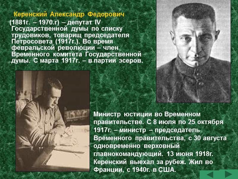 Вместе с Алексеевым и Деникиным Корнилов участвовал в формировании Добровольческой армии, о создании которой