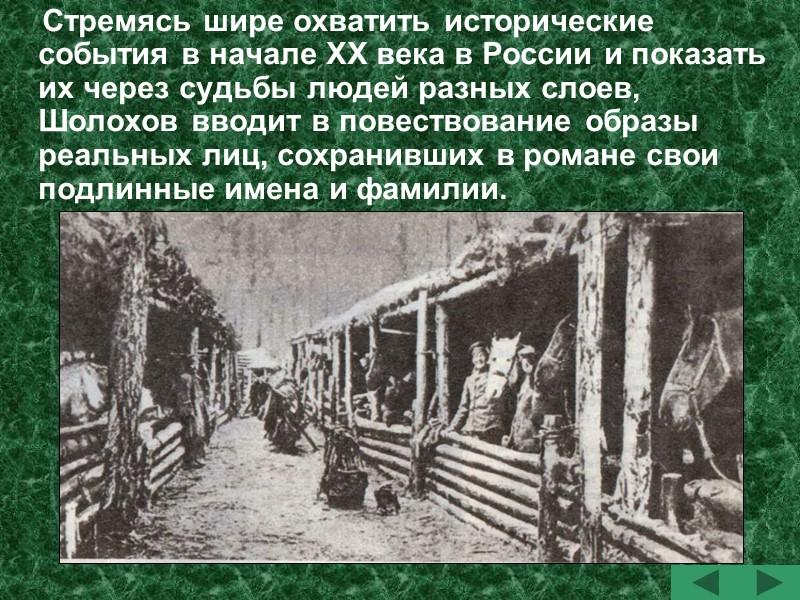 Деникин Антон Иванович   ДЕНИКИН Антон Иванович (1872-1947), российский военный деятель, генерал-лейтенант (1916),