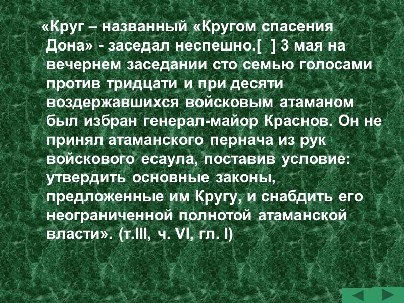 Февральскую революцию Каледин встретил враждебно. Активно поддержал мятеж Корнилова. 18 июня 1917 года на