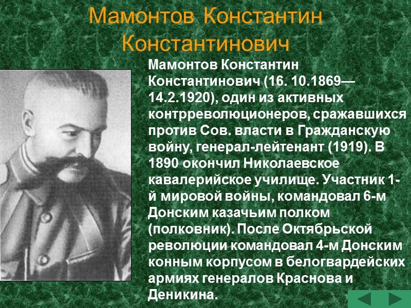Богаевский Африкан Петрович Африкан Петрович (1872-1934) - генерал-лейтенант Генштаба. Донской атаман. Окончил Донской кадетский