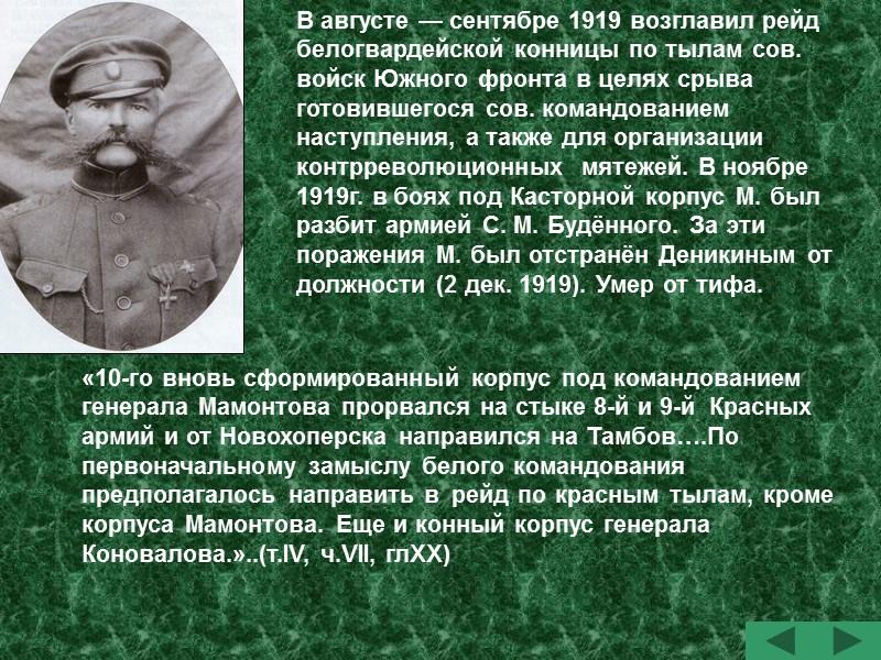 Генерал А. П. Богаевский  в Крыму, 1920 г. «Германское командование, встревоженное слухами об