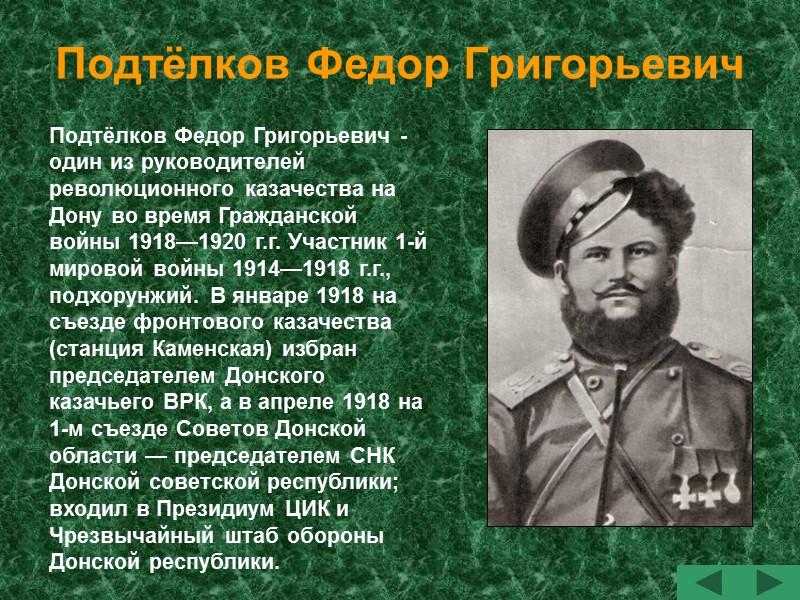 Керенский Александр Федорович     (1881г. – 1970.г) – депутат IV Государственной