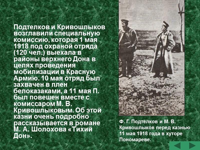 Краснов Петр Николаевич       Белогвардейский генерал, казачий атаман, потомственный