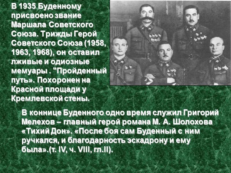 Мамонтов Константин Константинович Мамонтов Константин Константинович (16. 10.1869—14.2.1920), один из активных контрреволюционеров, сражавшихся против