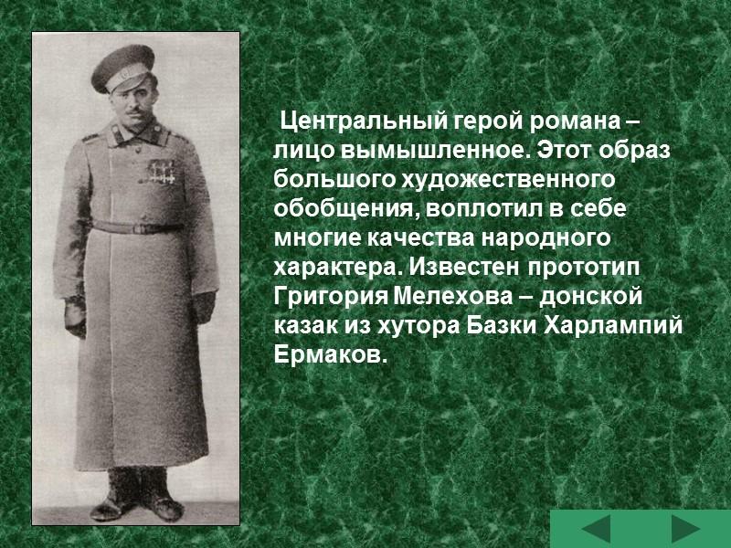 В августе — сентябре 1919 возглавил рейд белогвардейской конницы по тылам сов. войск Южного