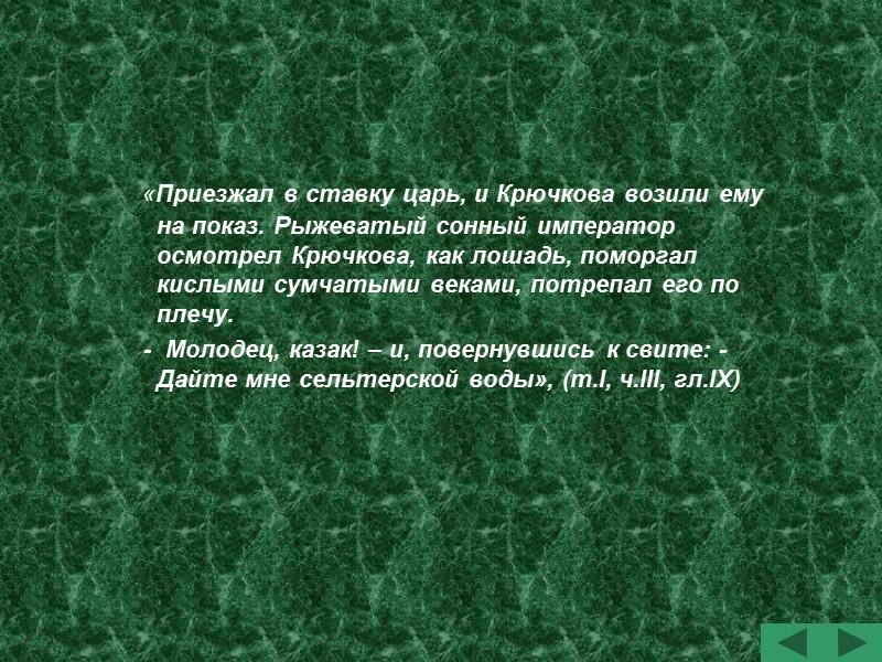 Подтёлков Федор Григорьевич -один из руководителей революционного казачества на Дону во время Гражданской войны
