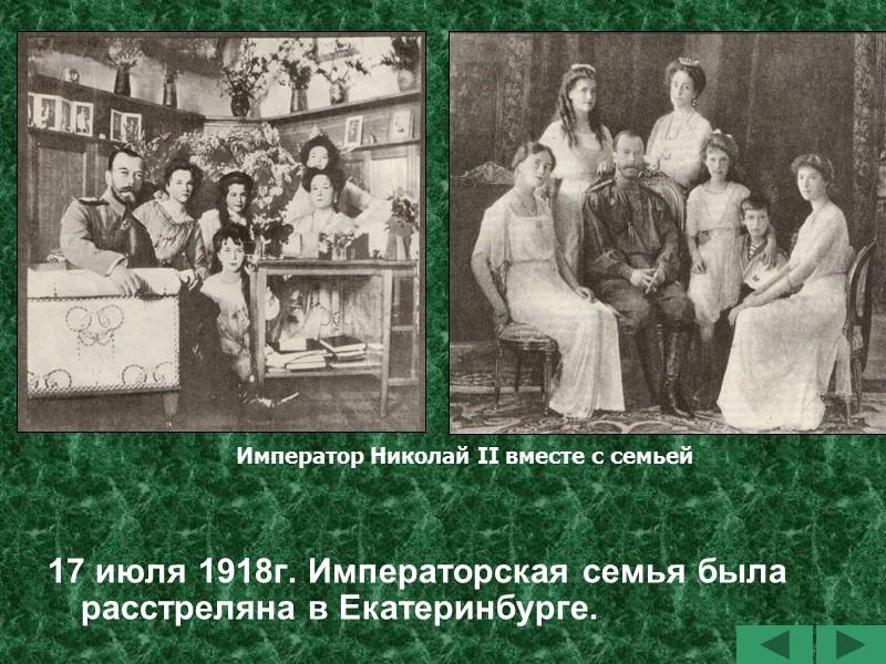 Подтелков и Кривошлыков возглавили специальную комиссию, которая 1 мая 1918 под охраной отряда (120