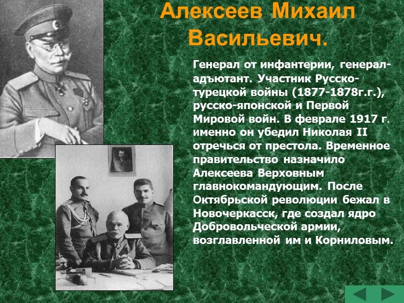 Будённый Семен Михайлович. БУДЕННЫЙ Семен Михайлович (1883— 1973) - военный деятель. Родился в семье