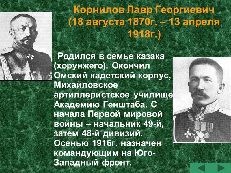 Вывод:     В своем романе «Тихий Дон» М.Шолохов правдиво изобразил трагические