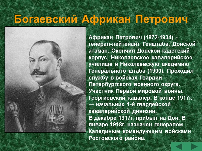 Алексеев Михаил Васильевич.     Генерал от инфантерии, генерал-адъютант. Участник Русско-турецкой войны
