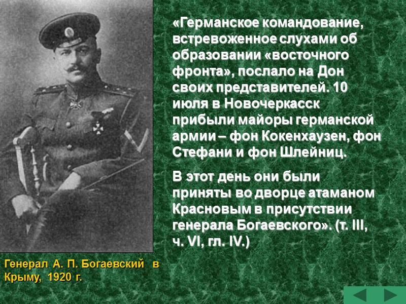 «Широко развернувшаяся организация по сколачиванию «лоскутных» отрядов дала свои результаты:  27 ноября Каледин