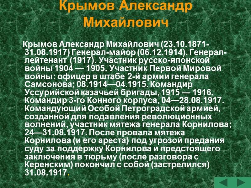 Корнилов Лавр Георгиевич (18 августа 1870г. – 13 апреля 1918г.)
