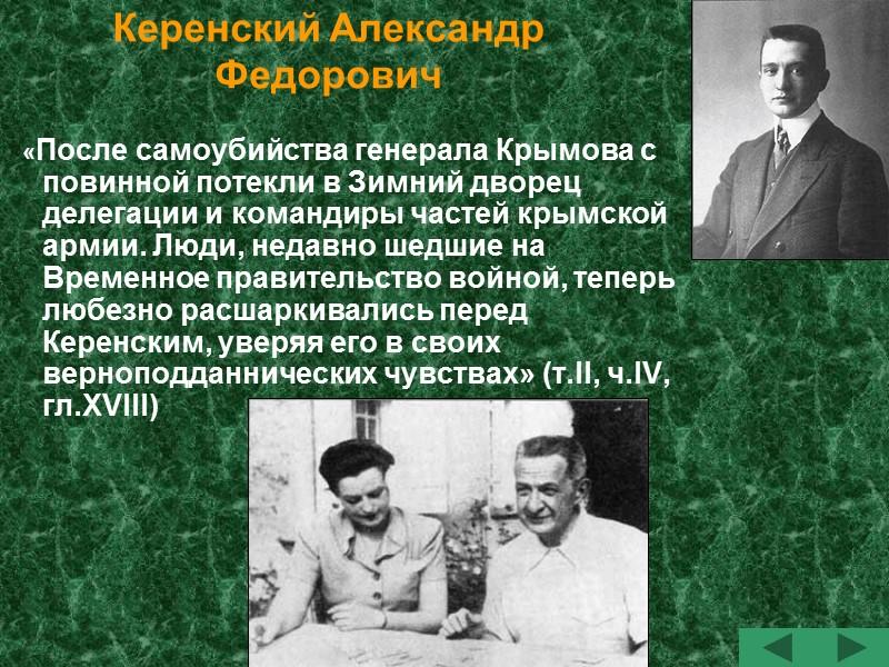 «Назначение генерала Корнилова главнокомандующим Юго-Западного фронта встречено было офицерским составом 14-го полка с большим