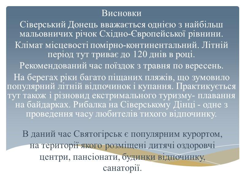 Сіверський Донець — найбільша річка східної України і найбільша велика притока Дону. Загальна протяжність