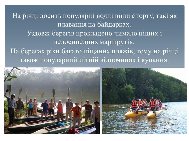 На Печенізькому водосховищі і в інших районах ріки розташовані санаторії та будинки відпочинку: санаторій