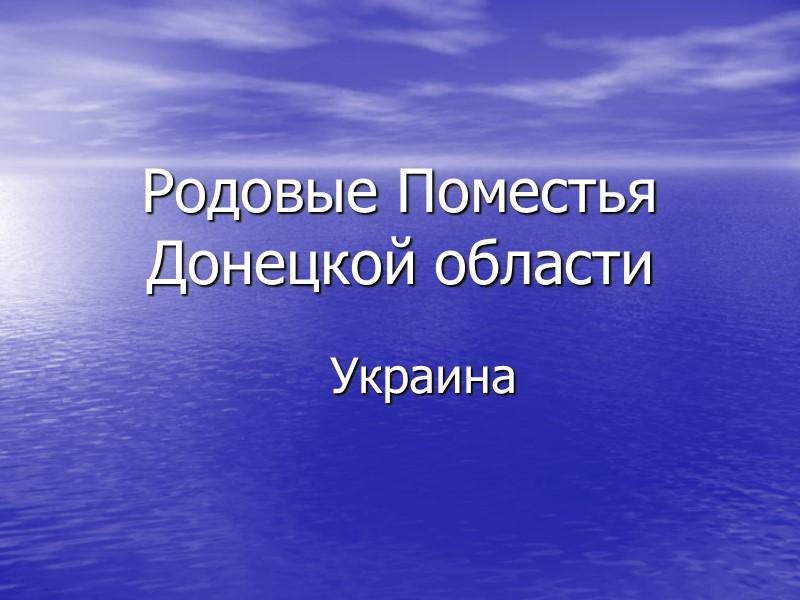 Родовые Поместья Донецкой области Украина