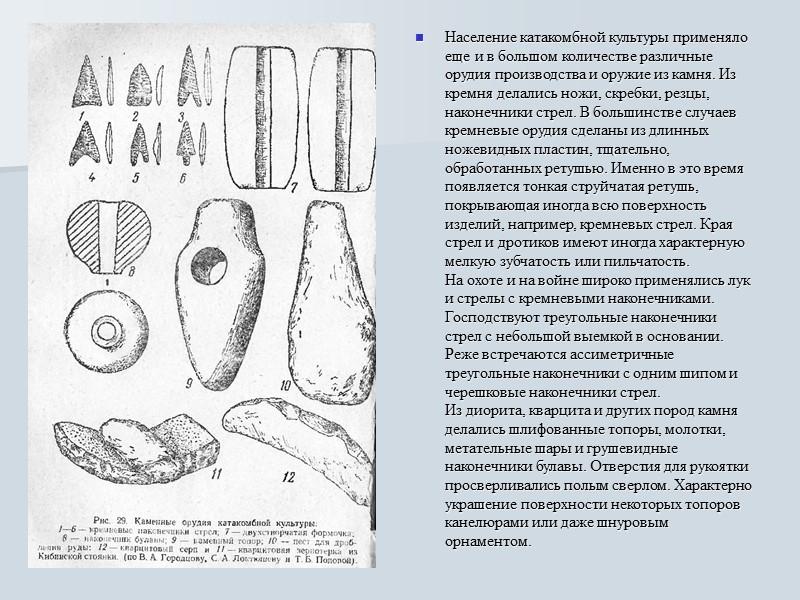 Энеолит (медно-каменный век) начинается на Украине в середине 4 тыс. до н.э. и заканчивается