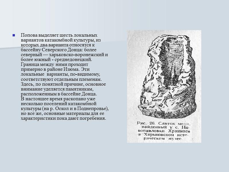 Основные типы металлических и иных изделий, характерных для срубной культуры, найдены и на территории