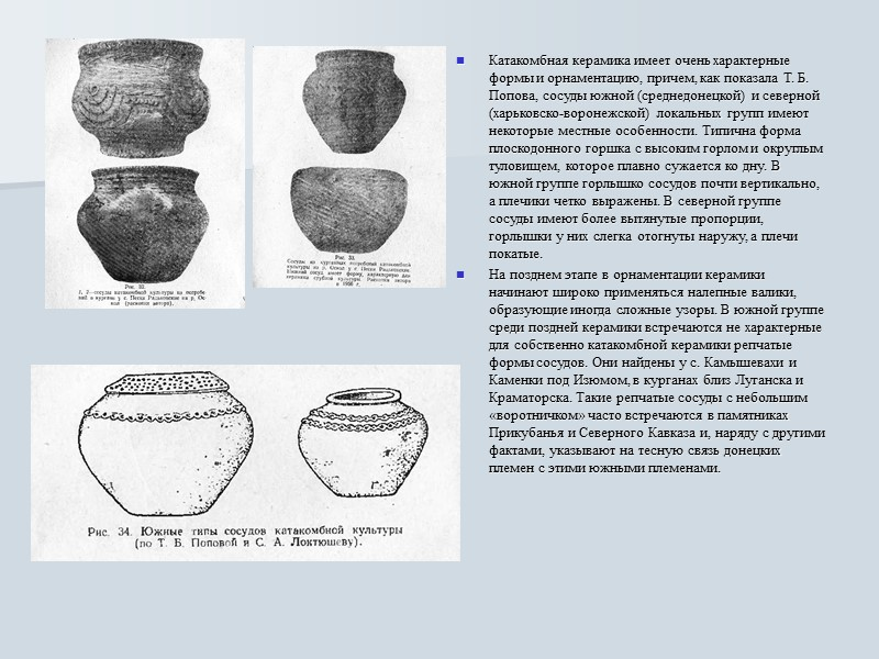 Бронзовый век - исторический период, пришедший на замену энеолита (медная эпоха) - переходный период