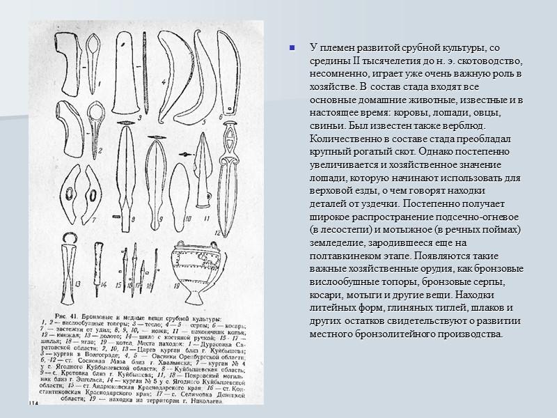 Попова выделяет шесть локальных вариантов катакомбной культуры, из которых два варианта относятся к бассейну
