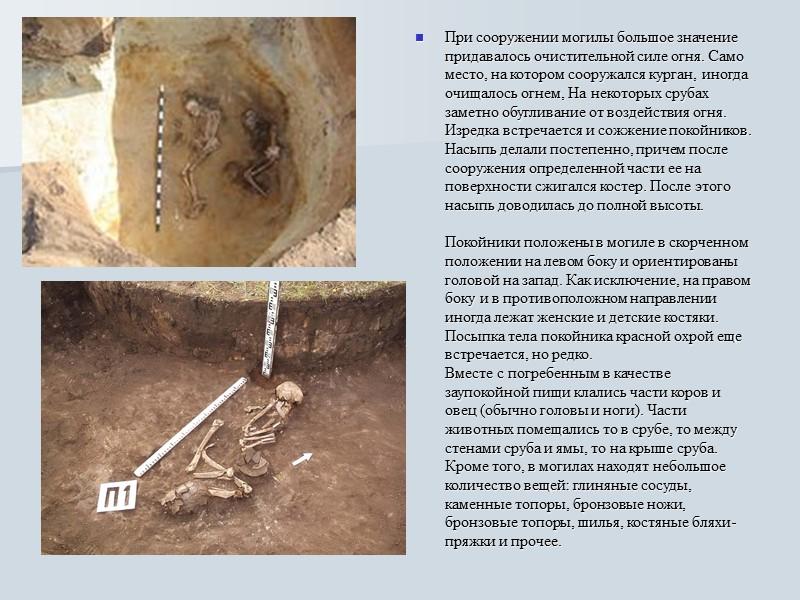 Инвентарь катакомбных погребений довольно разнообразен. Кроме изделий из камня и кости, найдены медные, бронзовые,