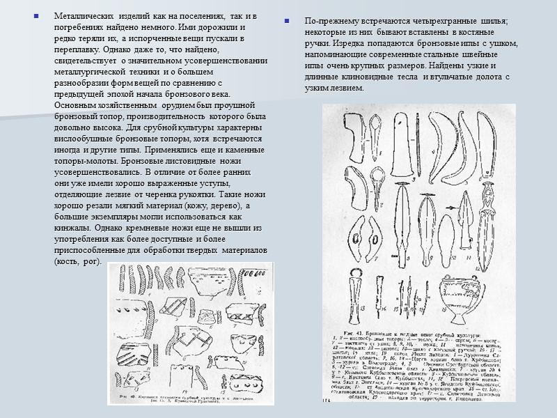 Население катакомбной культуры применяло еще и в большом количестве различные орудия производства и оружие