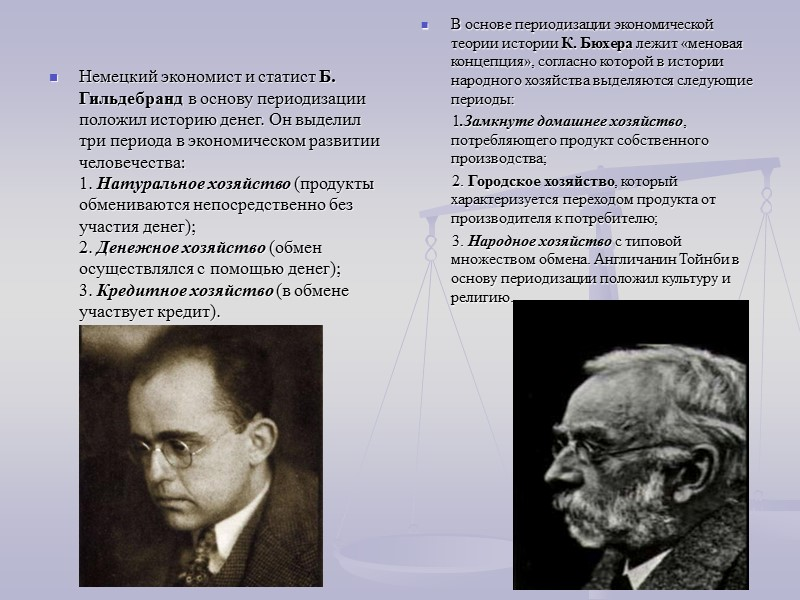 Предмет, метод и задачи истории экономики и экономической мысли  История экономики и экономической