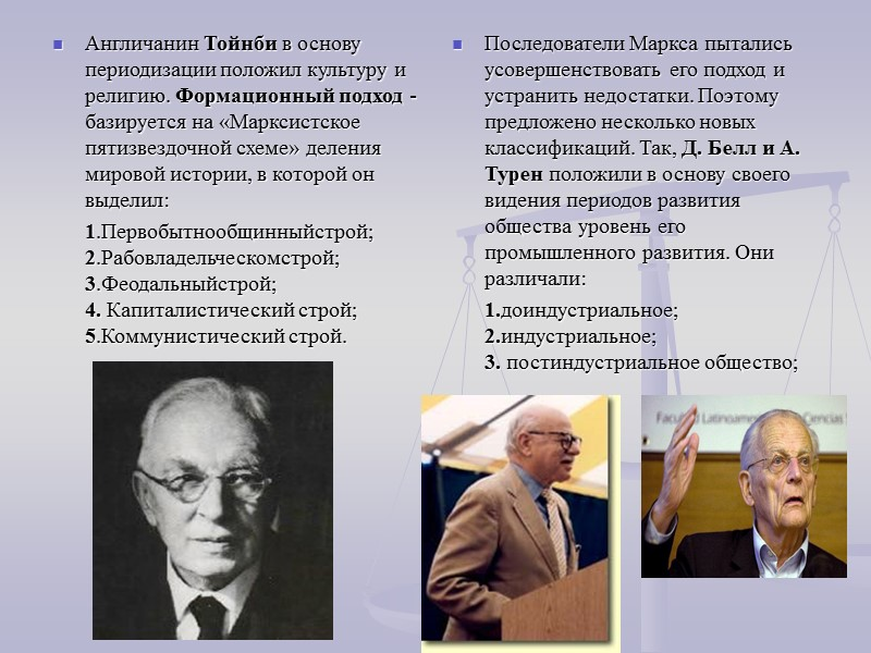 Исходя из этого, в структуре истории экономики и экономической мысли выделяют: