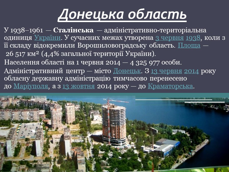 Донецька область  У 1938–1961 — Сталінська — адміністративно-територіальна одиниця України. У сучасних межах