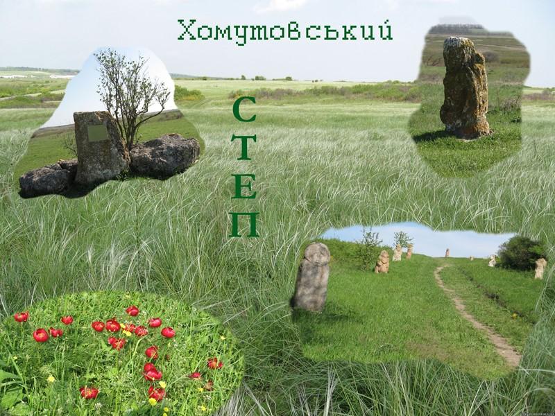 Ландшафтний парк Зуївський
