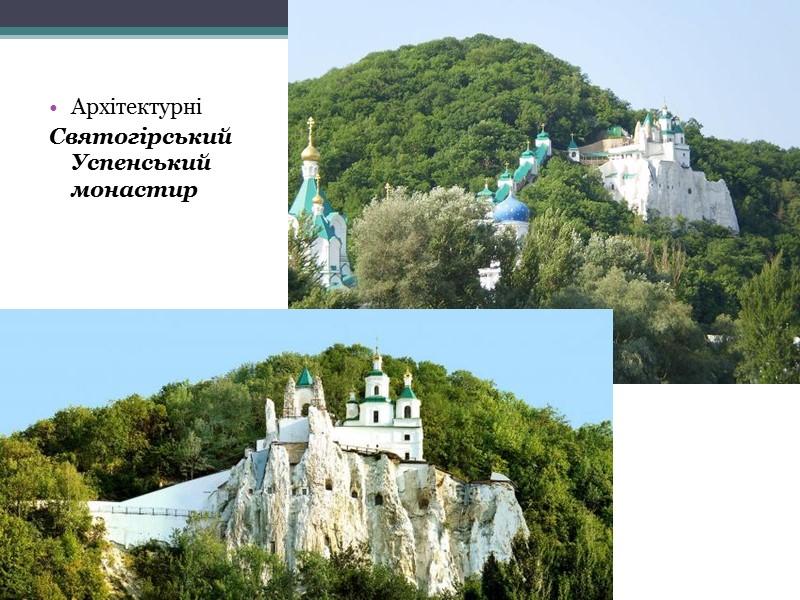 Дендропарк Маяцкого лісництва – пам'ятка садово-паркового мистецтва