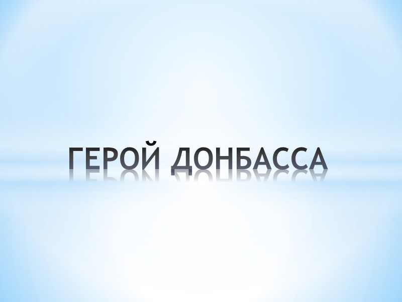 ГЕРОЙ ДОНБАССА