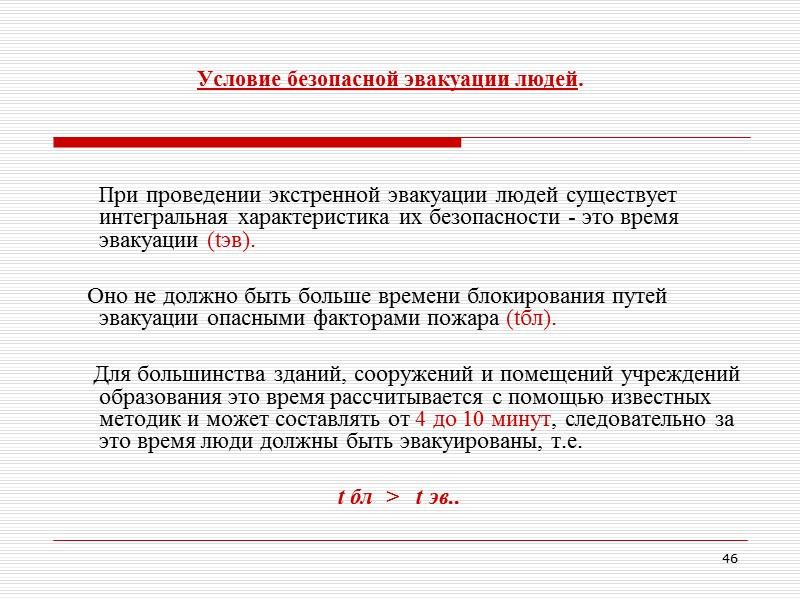41 Противопожарный режим в учреждении образования. Противопожарные требования к путям эвакуации. Ефимов Виктор Фёдорович
