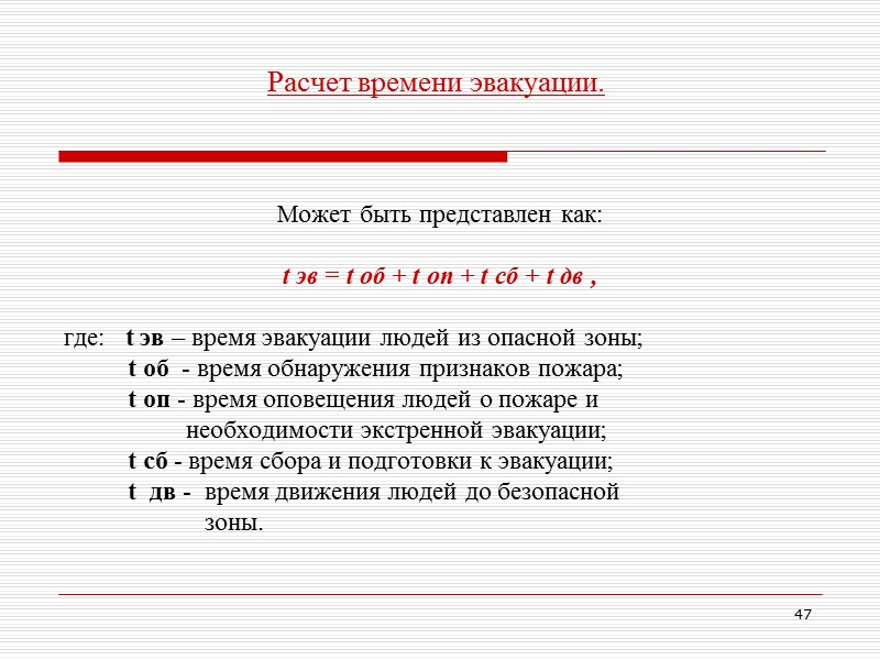 42 Содержание противопожарного режима.     Противопожарный режим – комплекс установленных норм