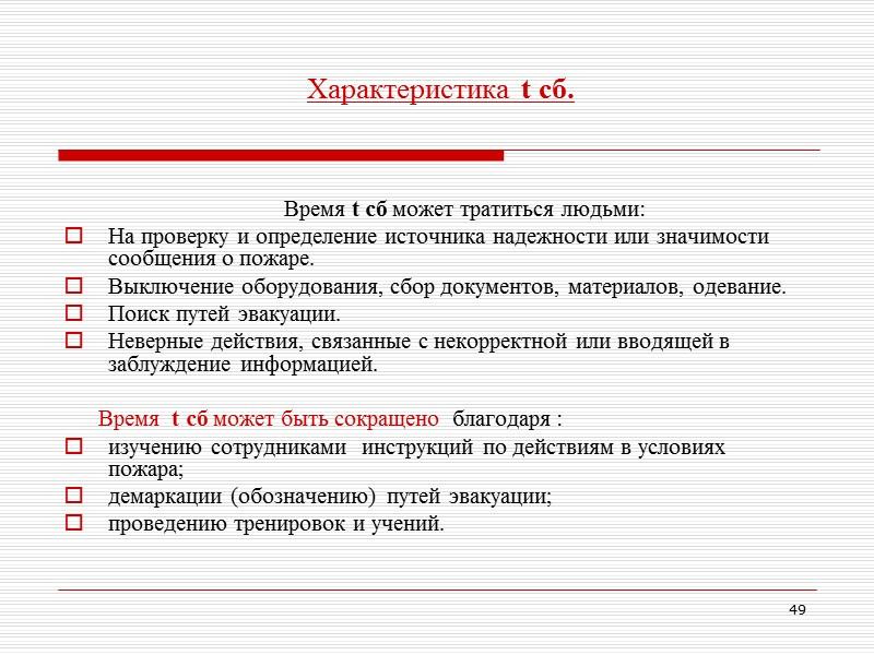 44 Некоторые требования к эвакуационным и аварийным выходам.   С В О Д