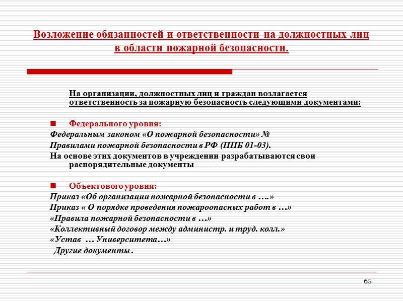 СВОДЫ ПРАВИЛ,  содержащие требования пожарной безопасности  СВОД ПРАВИЛ 7.13130.2009  ОТОПЛЕНИЕ, ВЕНТИЛЯЦИЯ