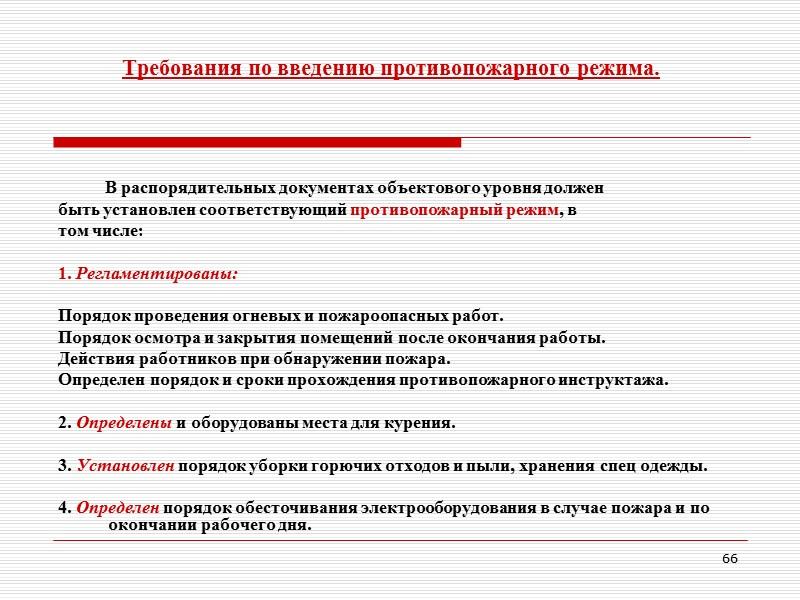 Новые «Правила пожарной безопасности…»  Вопрос:  В соответствии с Техническим регламентом нормативными документами